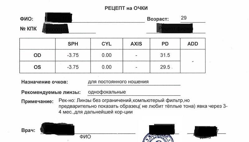 Как читать рецепт на линзы и очки - linza.com.ua
